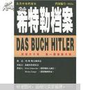 希特勒档案
