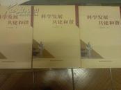 科学发展 共建和谐(全三册)