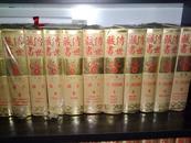 传世藏书 (豪华精装珍藏版16开123册)海南国际新闻出版