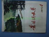 文革创(试)刊号~~1973年《景德镇文艺》