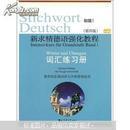 新求精德语强化教程(初级1)(第4版):词汇练习册