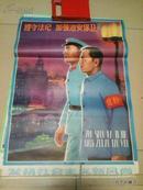 发扬社会主义新风尚;遵守法纪加强治安保卫 上海美术出版社 1982年4月一版二印品如图