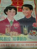 发扬社会主义新风尚;移风易俗婚事新办 上海美术出版社 1982年4月一版二印