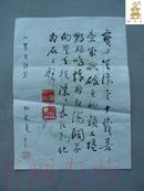 ◆叶一苇书法专场◆◆印迷林乾良旧藏---编745【小不在意】◆ 1 宝刀