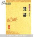 中华经典藏书:楚辞