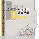 居住空间室内设计速查手册   高钰,孙耀龙,李新天 机械工业出版社
