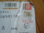 加盖【自愿多贴邮票】的实寄幸运封