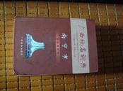 广西地名词典 南宁市政区居民地(硬精装2013.4一版一印823页)