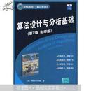 国外经典教材·计算机科学与技术:算法设计与分析基础(第2版英文版)