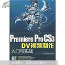 Premiere ProCS3 DV视频制作入门与实战 无光盘   W北3上G