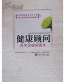 健康顾问:养生保健典藏本