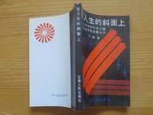 在人生的斜面上:中年科学家云南化工冶金开拓者戴元宁。。.。。1990年1版1印.....156133