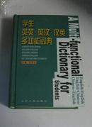 学生英英 英汉 汉英多功能词典