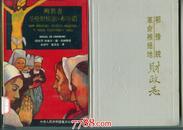 殉教者圣曼奴埃尔・布埃塔 精装 92年1版95年2印                 ---- 【包邮-挂】