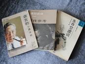 (日)相场均著 (美)E·佛洛姆著 (德)叔本华著  作家写作参考丛书《谎言的心理分析》《逃避自由》《生存空虚说》(三册合售)  一版一印 现货 自然旧