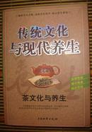 传统文化与现代养生--茶文化与养生(2005年第2印)18开