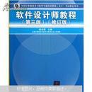 全国计算机技术与软件专业技术资格(水平)考试指定用书:软件设计师教程(第3版)(修订版)