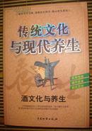 传统文化与现代养生--酒文化与养生(2005年第2印)18开