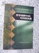 哲学视野中的可持续发展   《科学技术哲学新视野》  之二 32开一版一印  仅3千册