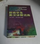 新编学生英汉详解词典