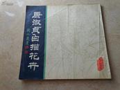 《康淑贞白描花卉》91年1版1印5500册