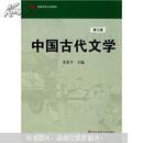 高等学校文科教材:中国古代文学(第3版)