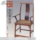 黄花黎家具:你应该知道的131件