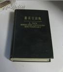 新英汉词典(精装)