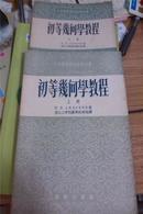初等几何学教程<上下两册》