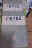 代数学教程《上下两册》