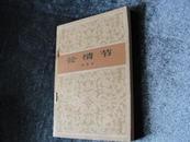 冉欲达著  作家写作参考丛书《论情节》一版一印 现货 自然旧