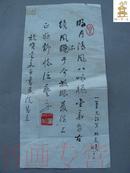 ◆叶一苇书法专场◆◆印迷林乾良旧藏---编747【小不在意】◆ 3 明月