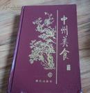 中州美食[精装本]95年1版1印5000册