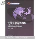 涉外企业管理教程/张晓华