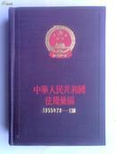 中华人民共和国法规汇编1955年7月—12月