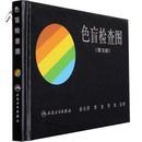 色盲检查图(第5版)精装本
