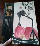 画廊 齐白石书画专题(大匠遗墨 北京市文物公司藏齐白石作品选萃)