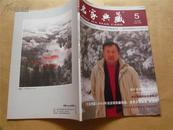 名家典藏·2012年第5期(九品)