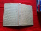 百年孤独   世界文学名著珍藏本   无书衣