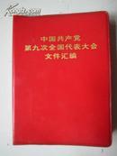 中国共产党第九次全国代表大会文件汇编 【128开林像3张/江青一张 图片全,内页无字无划】