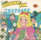 世界童话名著连环画丛书-爱丽丝梦游奇怪王国