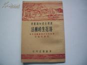 落花生的种法(农业生产知识丛书 全一册)
