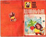彩绘连环画/小人书《聪明的小熊》绘画:励国仪