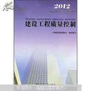 正版新书   全国监理工程师培训考试教材:建设工程质量控制(2012版)