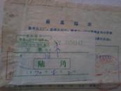 1970年 九江工农兵饭店【带指示】发票5张