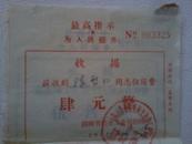 1971年湖南省冶金工业局招待所【带指示】发票2张