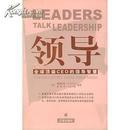 领导:全球顶级CEO的领导智慧/(美)艾什比,(美)迈尔斯 ,刘