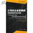 公司的企业家精神:高层管理者和业务创新(企业理论经典译丛)/