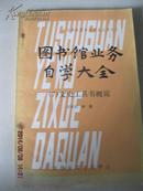 吉林省图书馆学会丛书之八:图书馆业务自学大全(7)文史工具书概说