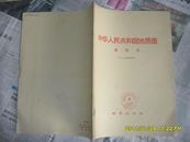 中华人民共和国地质图说明书1:4000000
